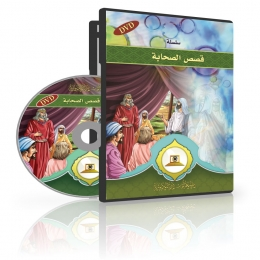 قصص الصحابة (DVD)