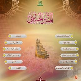 المنبر الحسيني