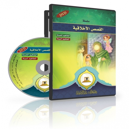 القصص الأخلاقية (DVD)