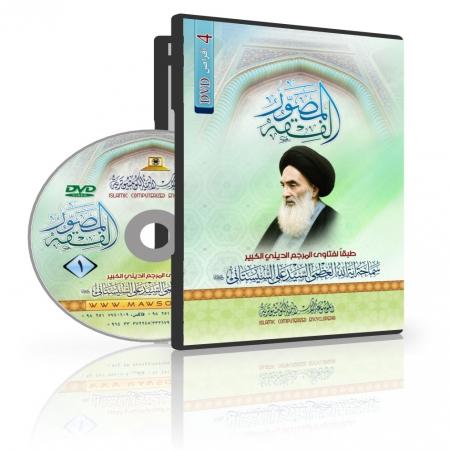 الفقه المصور (DVD4)