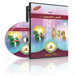 قصص المعصومين (DVD)